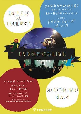 20120525_LIQUID.jpg