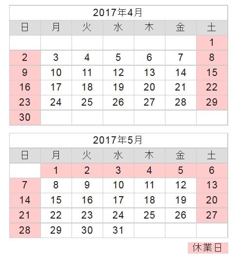 4月5月カレンダー.jpg