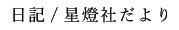�D日記-お知らせ.jpg
