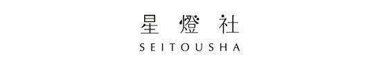 〔1200×400px〕オンラインストアバナー-星燈社ロゴ.jpg