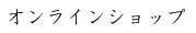 〔アイコン〕オンラインショップ.jpg
