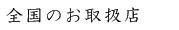 〔アイコン〕全国のお取り扱い店.jpg