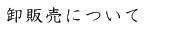 〔アイコン〕卸販売について.jpg