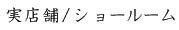 〔アイコン〕実店舗・ショールーム.jpg