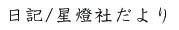 〔アイコン〕日記・星燈社だより.jpg