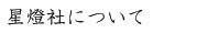〔アイコン〕星燈社について.jpg