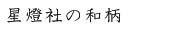 〔アイコン〕星燈社の和柄.jpg