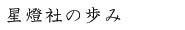 〔アイコン〕星燈社の歩み.jpg
