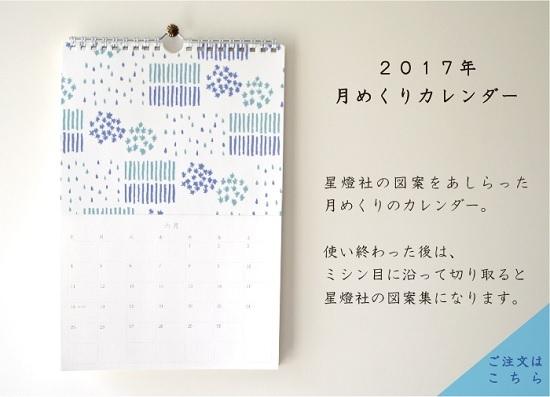 〔アイコン〕月めくりカレンダー.jpg