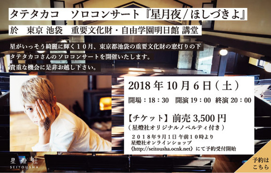 〔告知用〕タテタカコソロコンサート『星月夜』.jpg