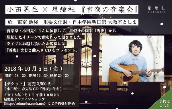 〔告知用〕雪夜の音楽会.jpg