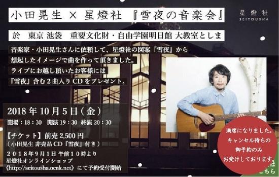 〔告知用〕雪夜の音楽会-キャンセル待ち.jpg