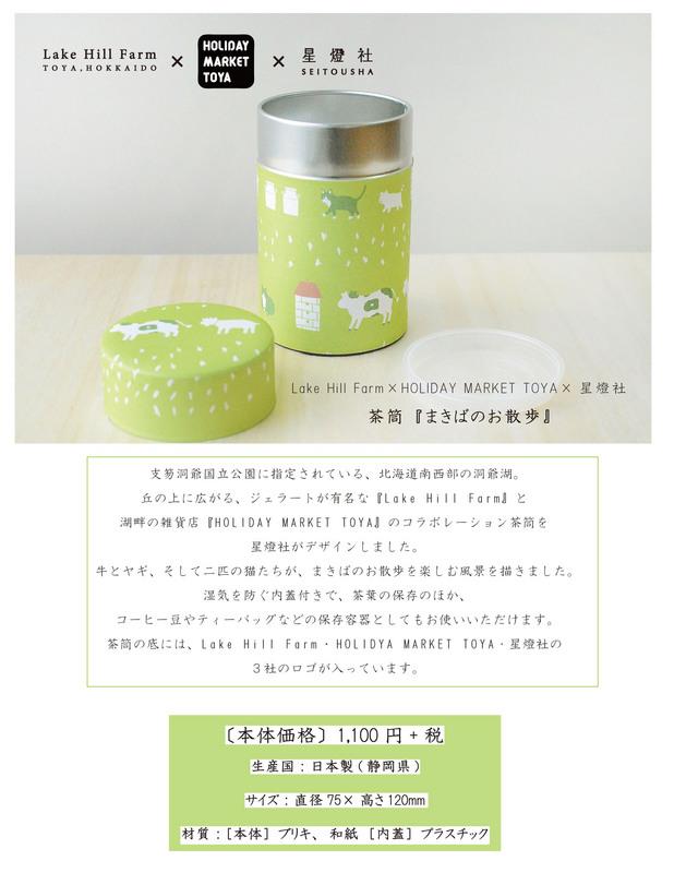 〔商品画像〕まきばのお散歩茶筒.jpg