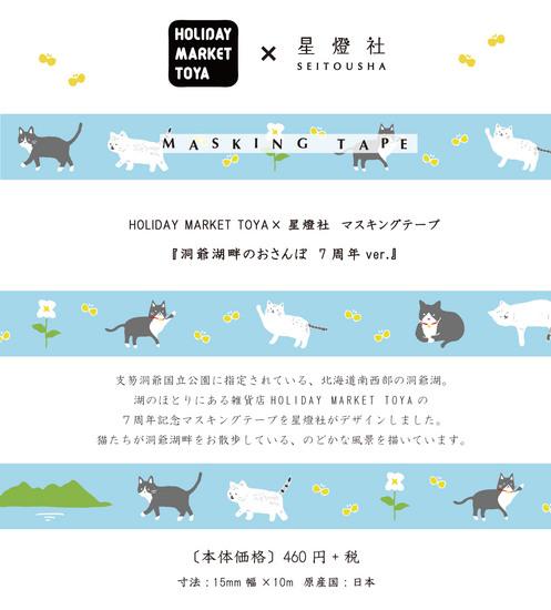〔商品画像〕湖畔のおさんぽマスキングテープ7周年.jpg