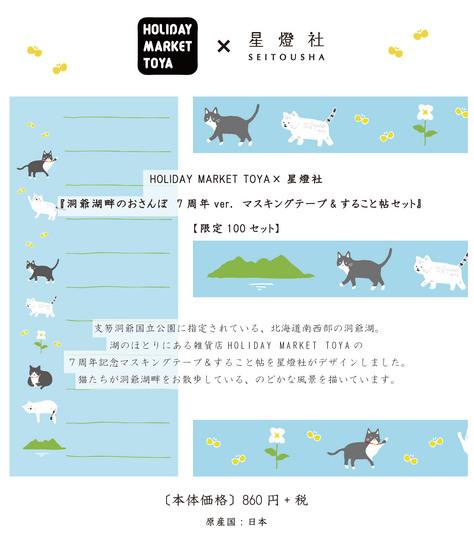〔商品画像〕湖畔のおさんぽマスキングテープ7周年&すること帖.jpg