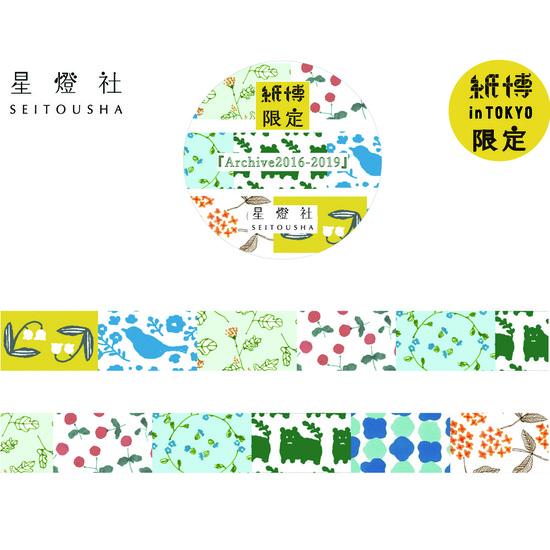 〔正方形〕マステ2016-2019.jpg