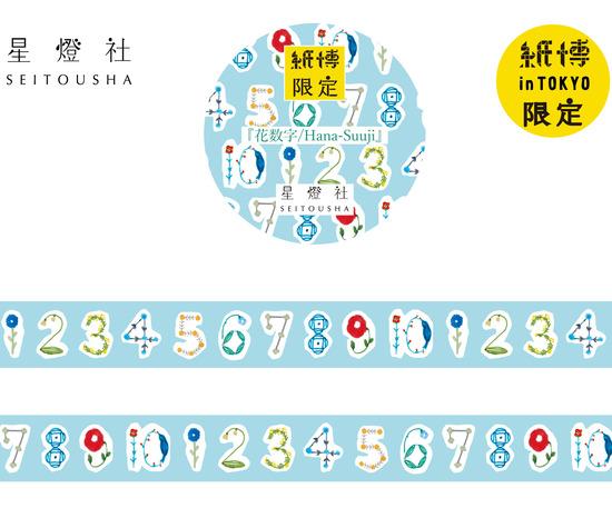 〔MTK-003〕商品画像-紙博限定-花数字.jpg