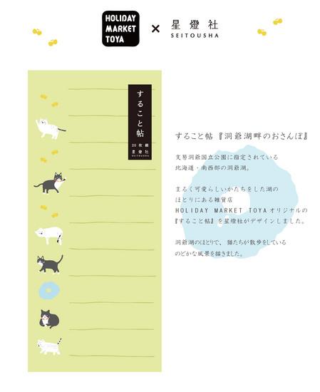 すること帖画像データ-洞爺湖畔のおさんぽ.jpg