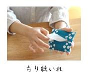 ちり紙いれ.jpg