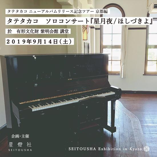 ウェブサイト告知用-タテタカココンサート2019京都.jpg