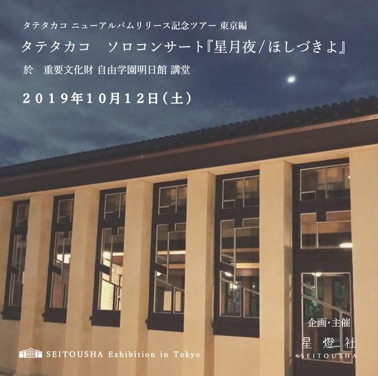 ウェブサイト告知用-タテタカココンサート2019東京.jpg