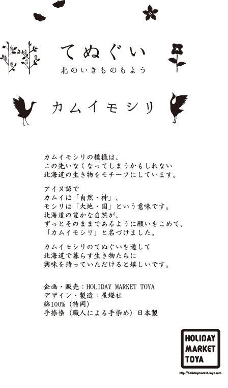 カムイモシリ.jpg