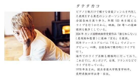 タテタカコプロフィール.jpg