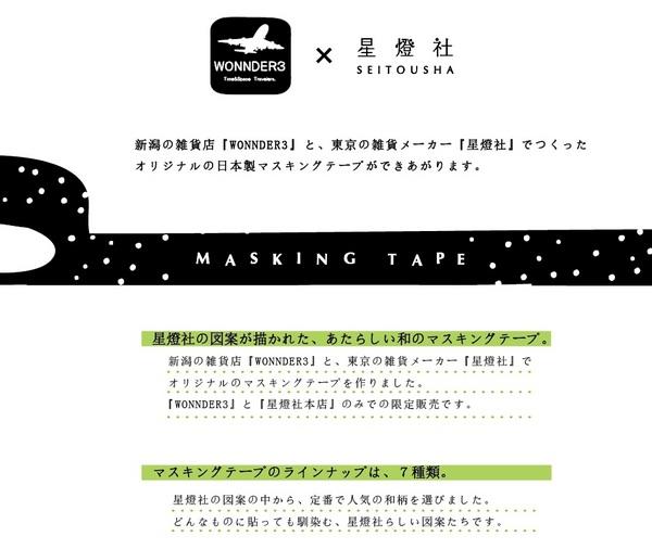 マスキングトップ画.jpg