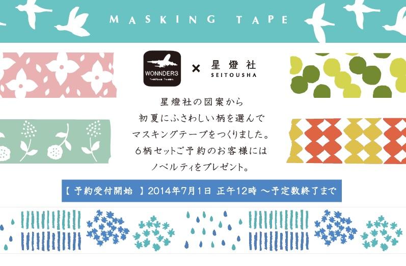 マスキング本予約トップ.jpg