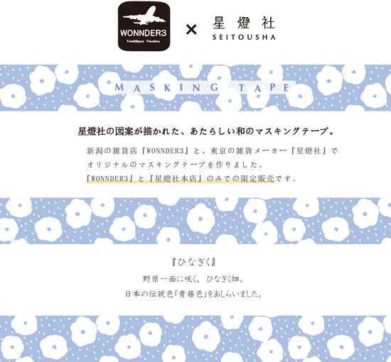 マスキング画像-ひなぎく.jpg