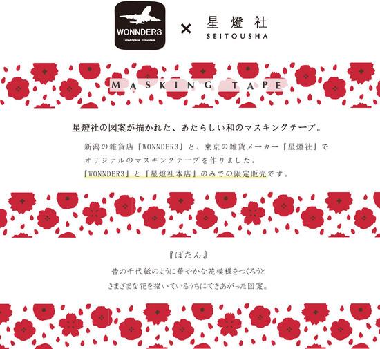 マスキング画像-ぼたん.jpg