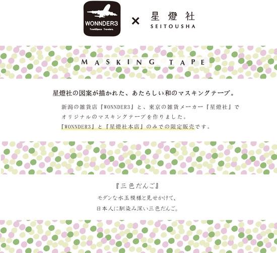マスキング画像-三色だんご.jpg