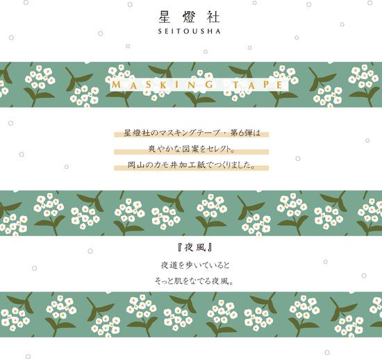 マスキング画像-夜風.jpg