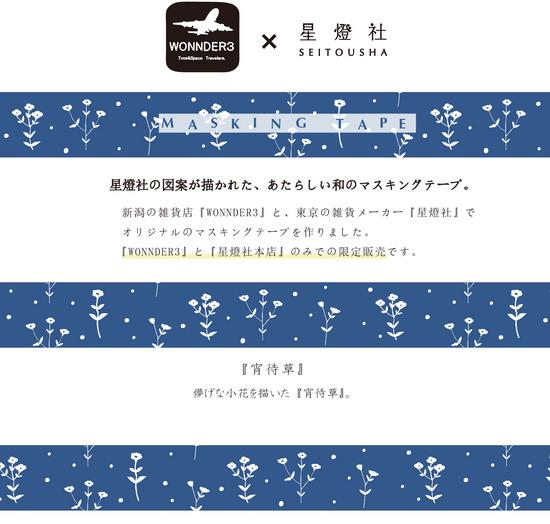 マスキング画像-宵待草.jpg