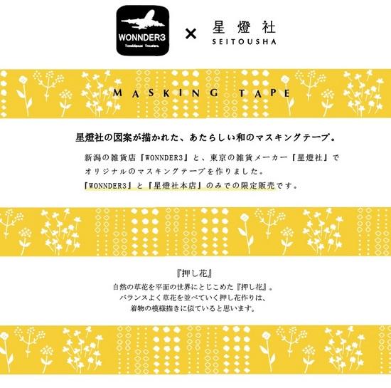 マスキング画像-押し花.jpg