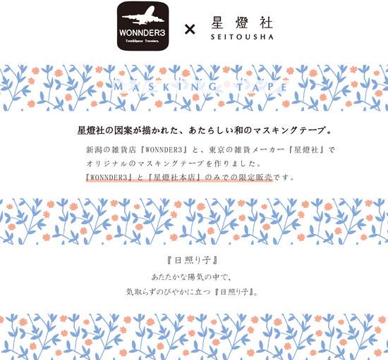 マスキング画像-日照り子.jpg