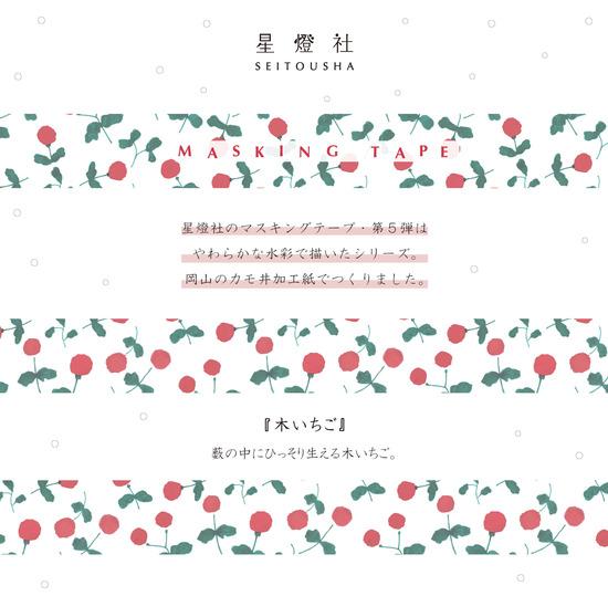 マスキング画像-木いちご.jpg