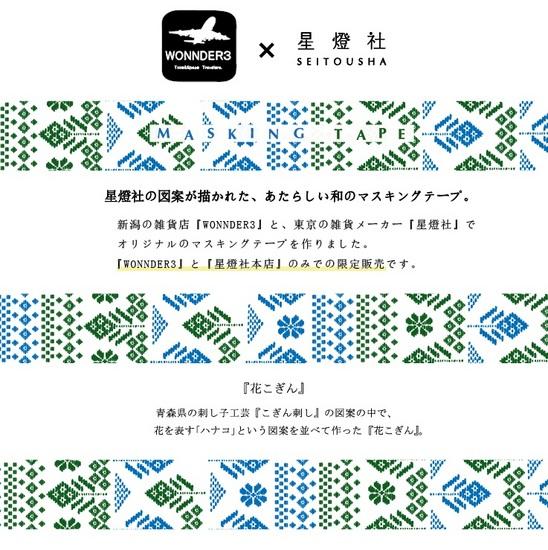 マスキング画像-花こぎん.jpg