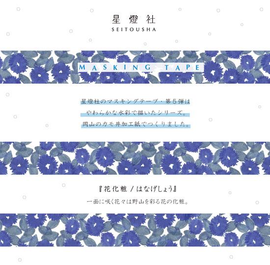 マスキング画像-花化粧.jpg