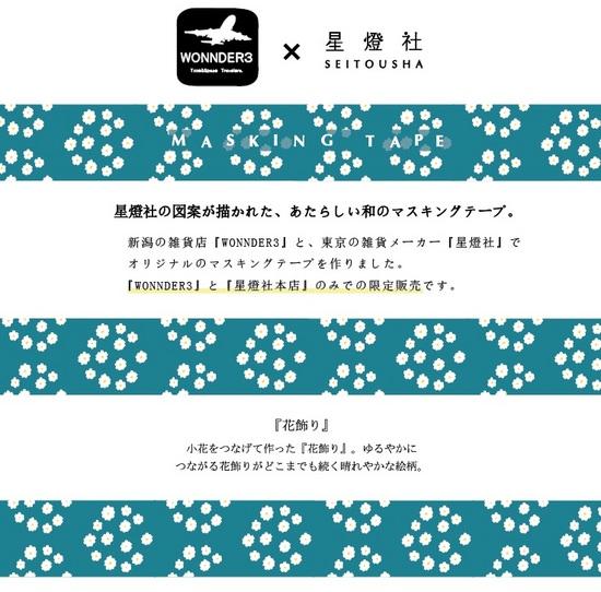 マスキング画像-花飾り.jpg