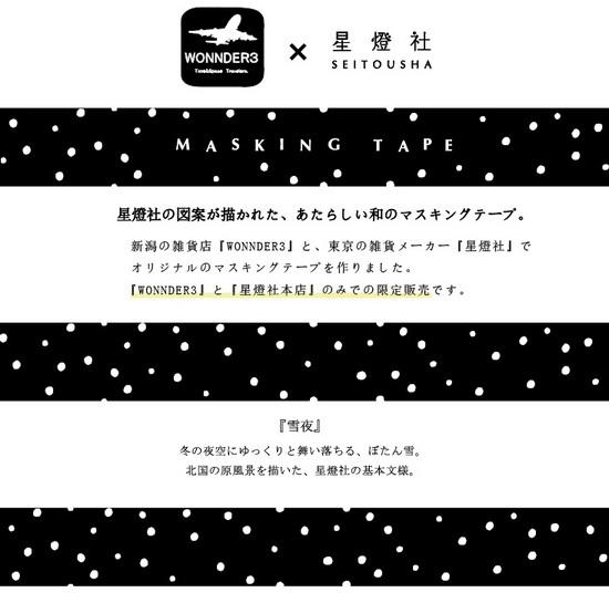 マスキング画像-雪夜.jpg