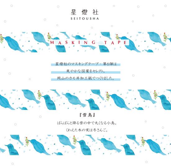 マスキング画像-雪鳥.jpg