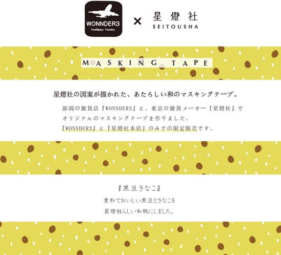マスキング画像-黒豆きなこ.jpg