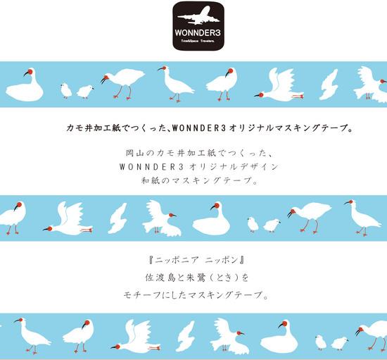 マスキング画像「ニッポニアニッポン」.jpg