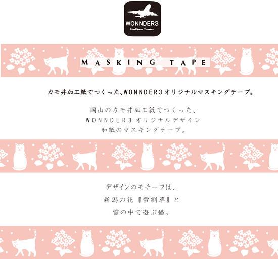 マスキング画像「猫のマキうすあけ」-WONNDER3.jpg