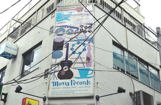 モナレコード外観.jpg