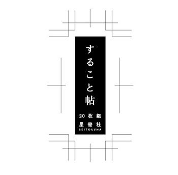 ラベル-すること帖.jpg