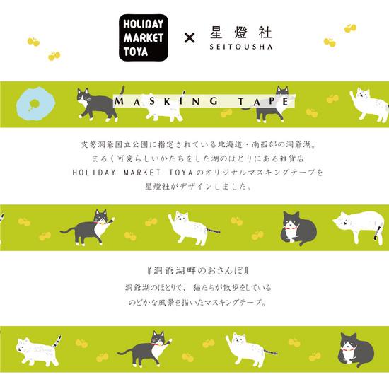 商品画像-洞爺湖畔のおさんぽマスキングテープ.jpg