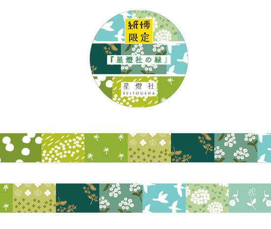 商品画像-紙博限定マスキングテープ-星燈社の緑.jpg