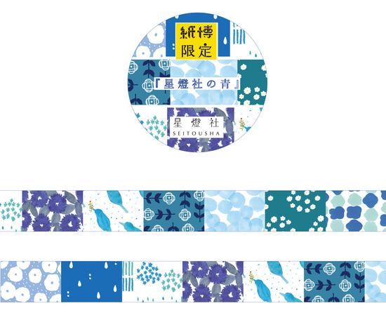 商品画像-紙博限定マスキングテープ-星燈社の青.jpg